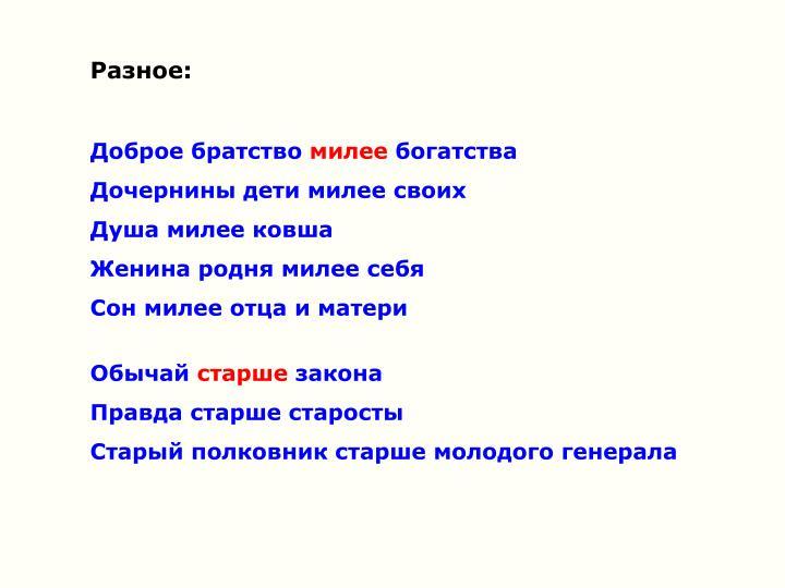 Разное: