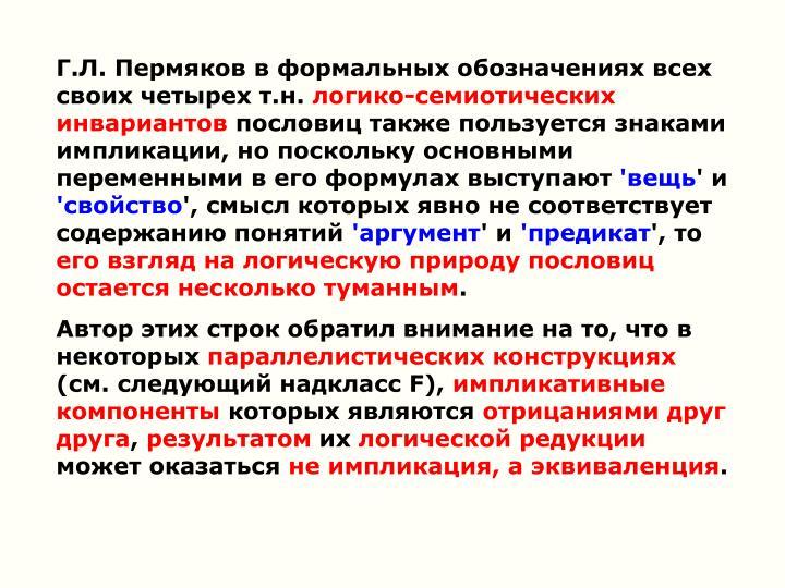 Г.Л. Пермяков в формальных обозначениях всех своих четырех т.н.