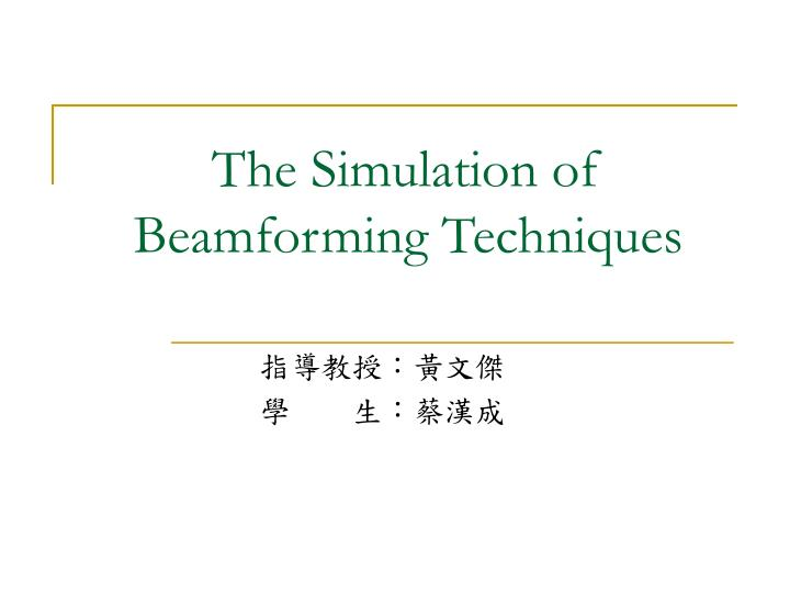 the simulation of beamforming techniques n.
