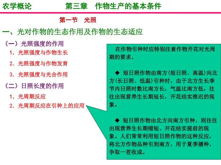 农学概论         第三章  作物生产的基本条件