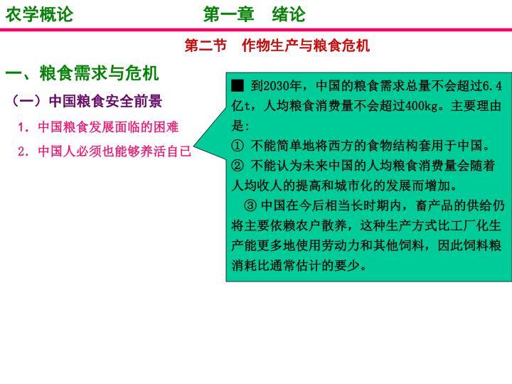 农学概论               第一章  绪论