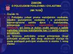 zakon o policijskim poslovima i ovlastima nn 76 091