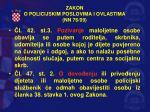 zakon o policijskim poslovima i ovlastima nn 76 094