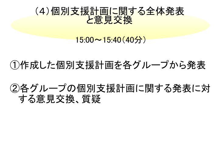 (4)個別支援計画に関する全体発表