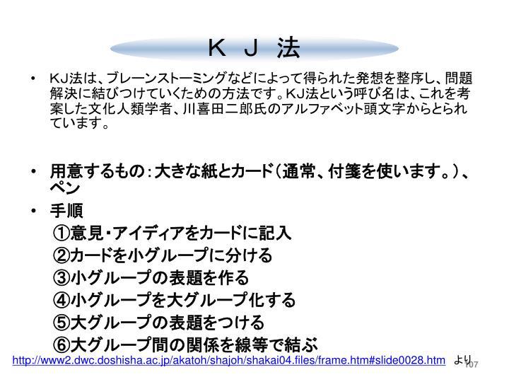 K J 法