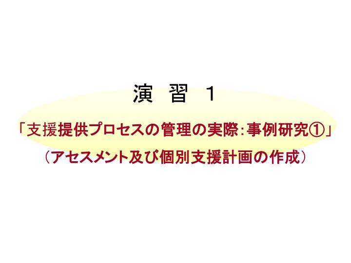 演 習 1