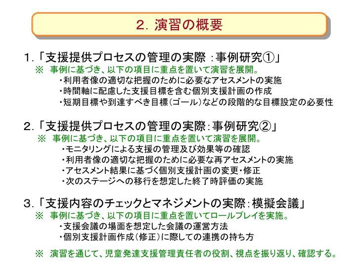 2.演習の概要