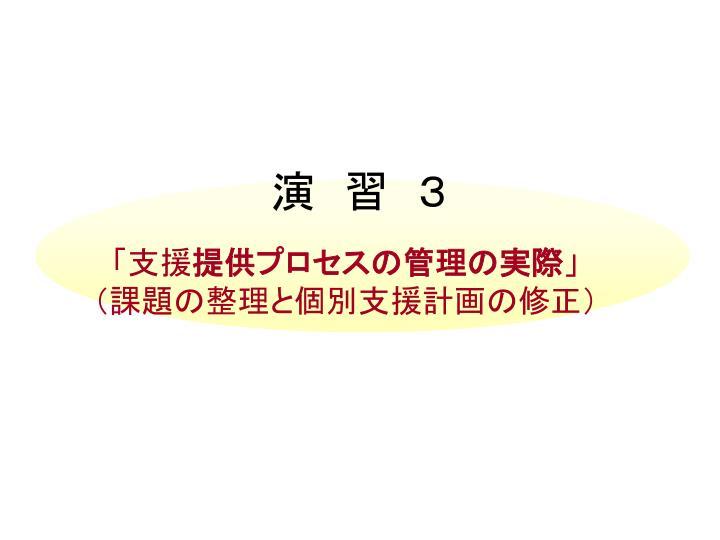 演 習 3