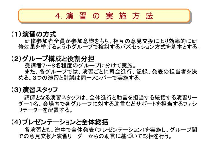 4.演 習 の 実 施 方 法