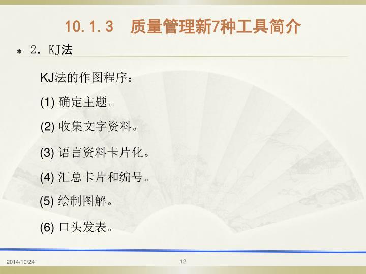 10.1.3  质量管理新7种工具简介
