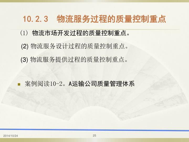 10.2.3  物流服务过程的质量控制重点