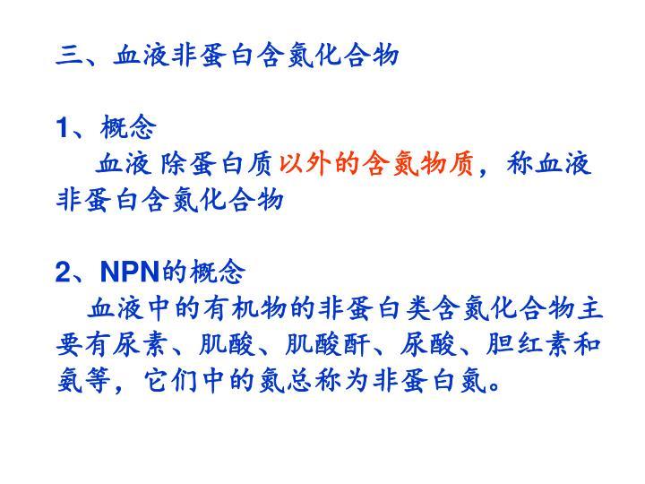 三、血液非蛋白含氮化合物