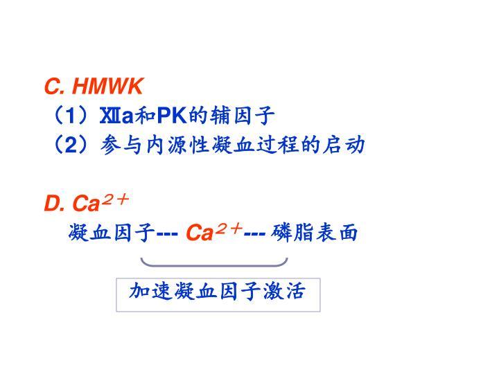 C. HMWK