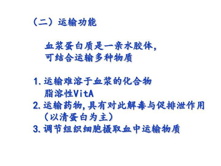 (二)运输功能