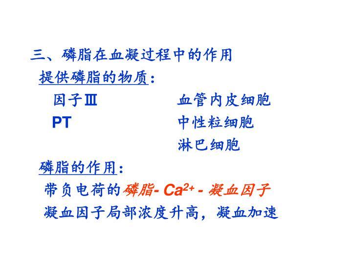 三、磷脂在血凝过程中的作用