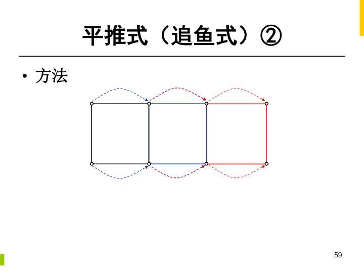 平推式(追鱼式)