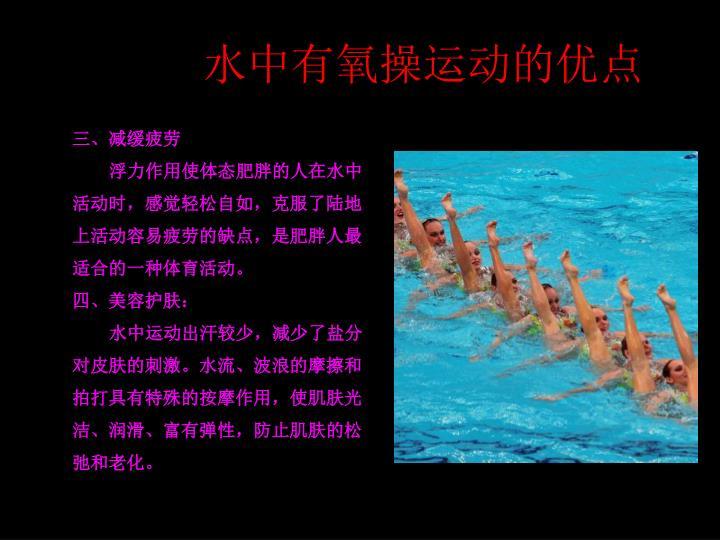 水中有氧操运动的优点