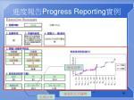 progress reporting1
