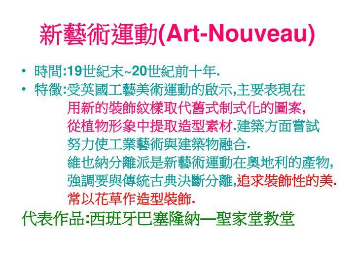 新藝術運動