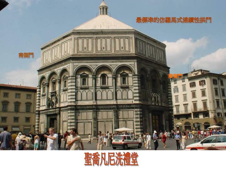 最標準的仿羅馬式連續性拱門