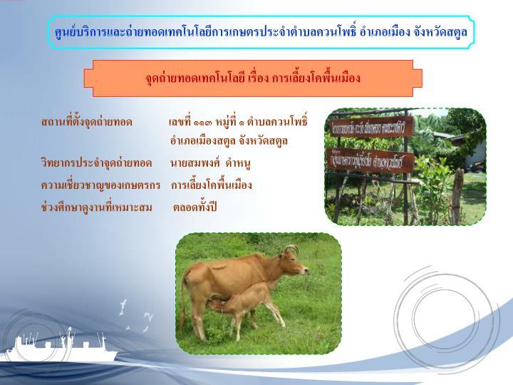 ศูนย์บริการและถ่ายทอดเทคโนโลยีการเกษตรประจำตำบลควนโพธิ์ อำเภอเมือง จังหวัดสตูล