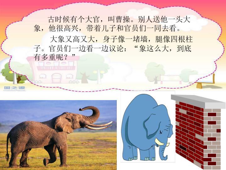 古时候有个大官,叫曹操。别人送他一头大象,他很高兴,带着儿子和官员们一同去看。