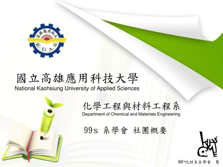 national kaohsiung university of applied sciences n.