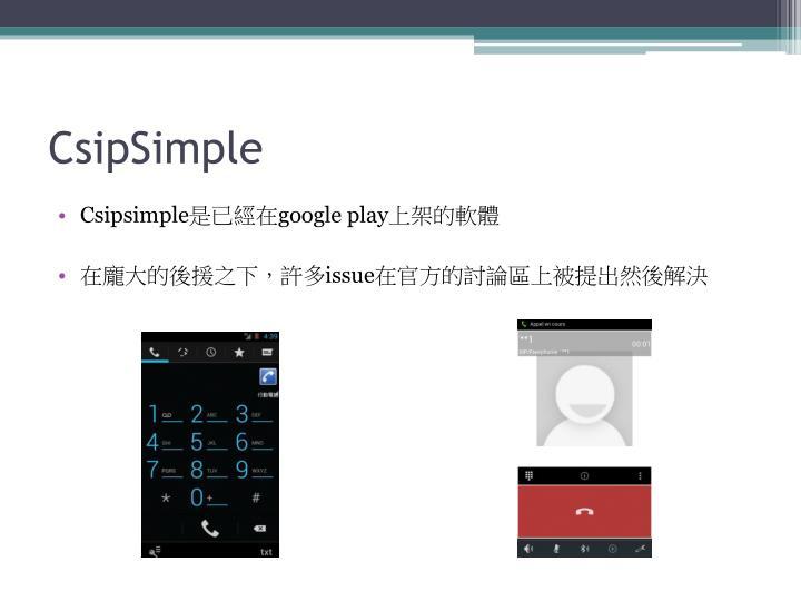 CsipSimple