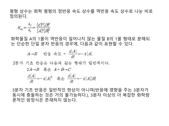 평형 상수는 화학 평형의 정반응 속도 상수를 역반응 속도 상수로 나눈 비로 정의된다