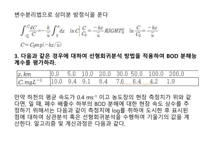 변수분리법으로 상미분 방정식을 푼다