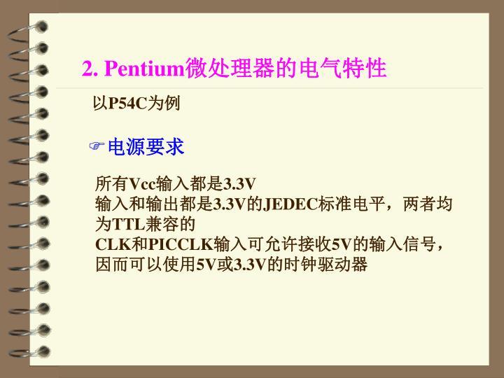 2. Pentium