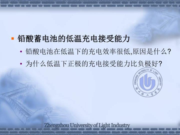 铅酸蓄电池的低温充电接受能力