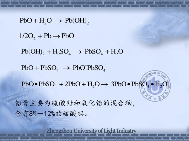 铅膏主要为硫酸铅和氧化铅的混合物,
