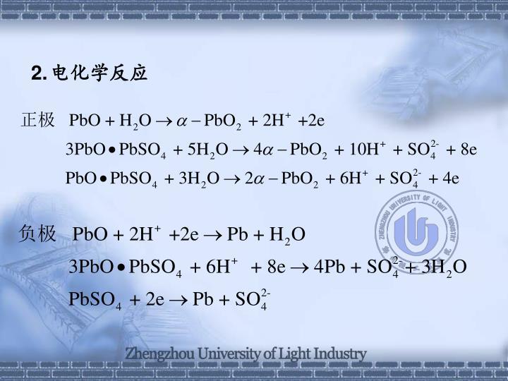 电化学反应