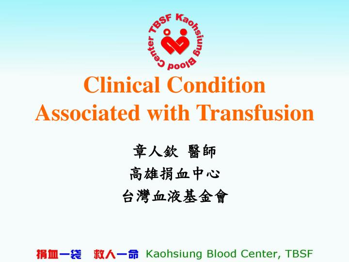 clinical condition associated with transfusion n.
