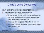 china s listed companies3
