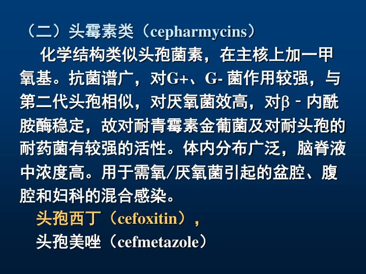 (二)头霉素类