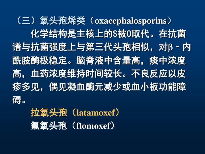 (三)氧头孢烯类