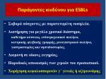 esbls1