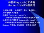 phagocytic bactericidal