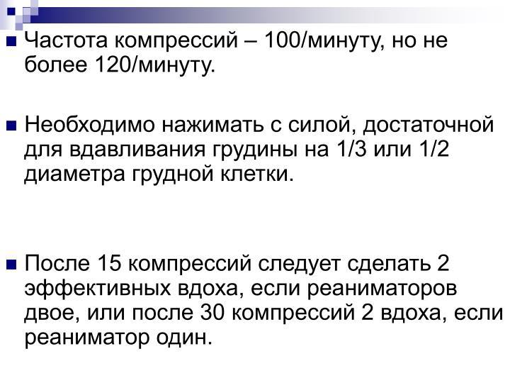 Частота компрессий – 100/минуту, но не более 120/минуту.