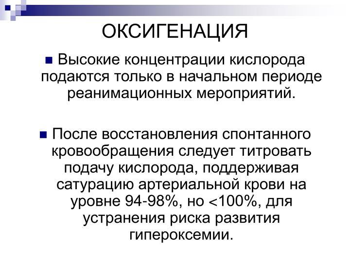 ОКСИГЕНАЦИЯ