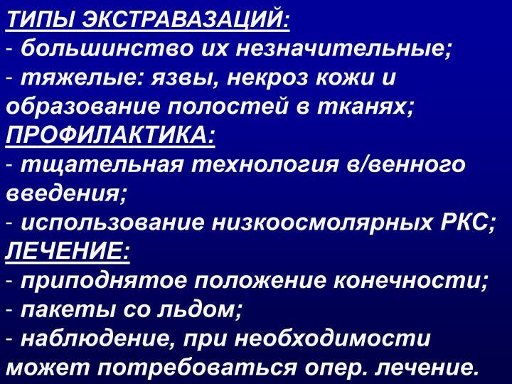 ТИПЫ ЭКСТРАВАЗАЦИЙ: