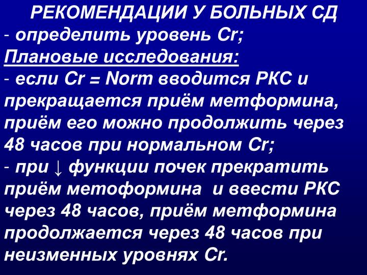 РЕКОМЕНДАЦИИ У БОЛЬНЫХ СД