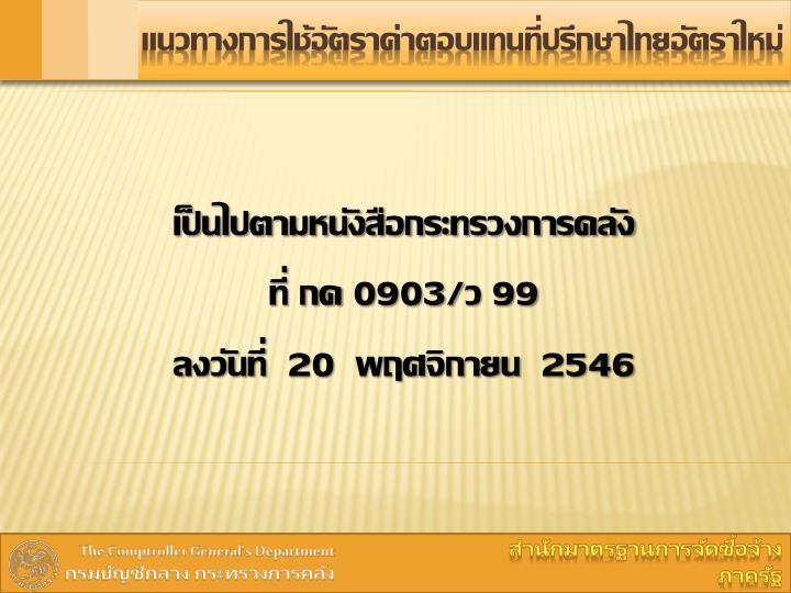 แนวทางการใช้อัตราค่าตอบแทนที่ปรึกษาไทยอัตราใหม่