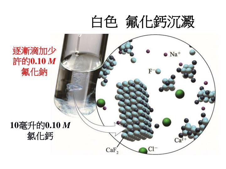白色  氟化鈣沉澱