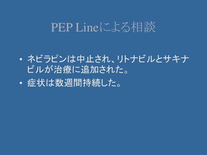 PEP Line