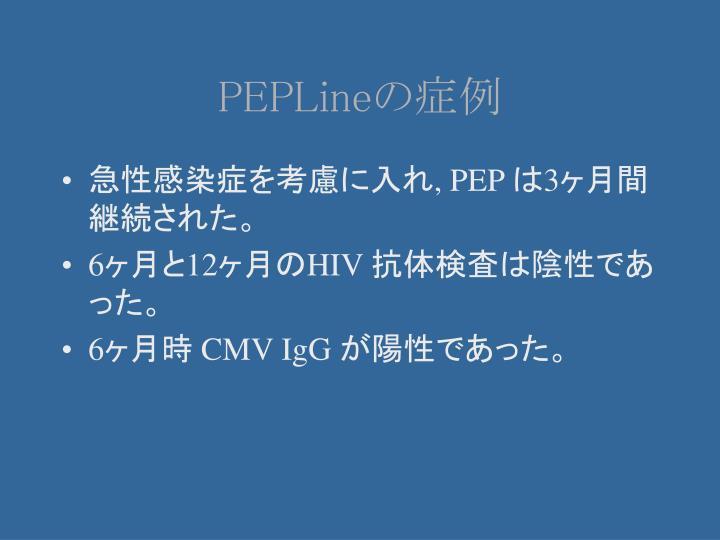 PEPLine