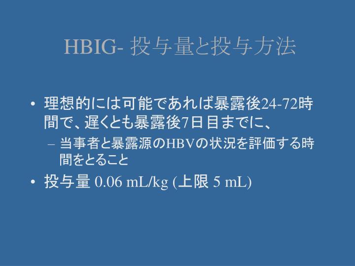 HBIG-
