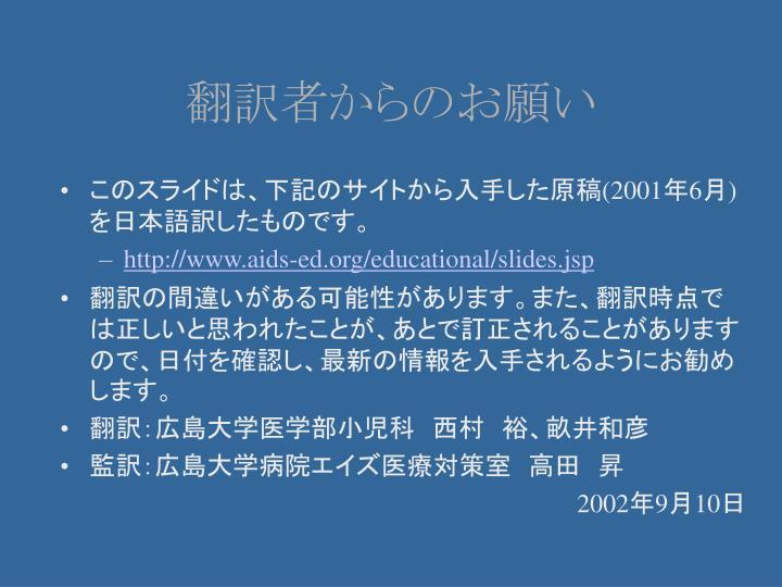 翻訳者からのお願い